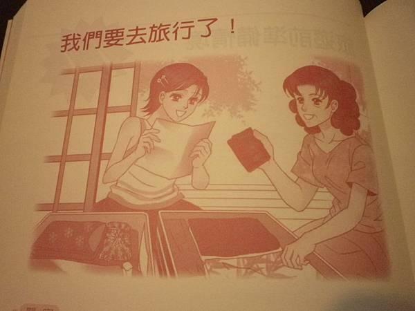 旅遊前準備情境1 我們要去旅行了 英語不必太難,從生活出發就好 - 全民英檢英文書