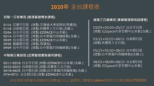2020 年度課程表出爐~001.jpg