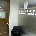飯店check in後~第一站-百年找換,換港幣