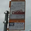 不要認錯15C公車,後面3.4台車是BIG BUS來回山頂纜車站一個人要HK400