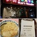 太平山上-麥奀雲吞麵