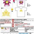 P9-283屏科企管-T恤-白.jpg