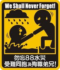 莫拉克颱風《88水災》-互相扶助.jpg