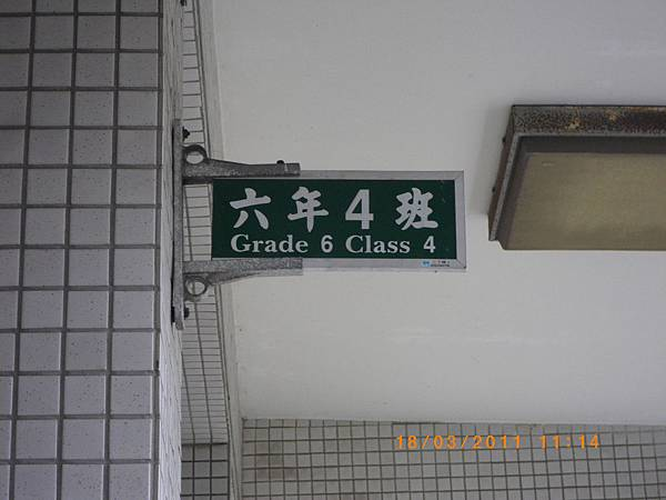 這裡是604班的六福村野生動物園