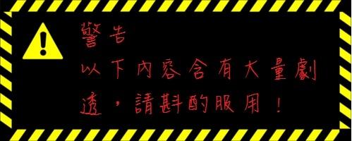 警告.jpg