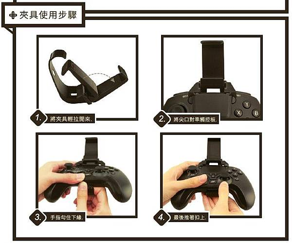 GP500手機夾具安裝說明.jpg