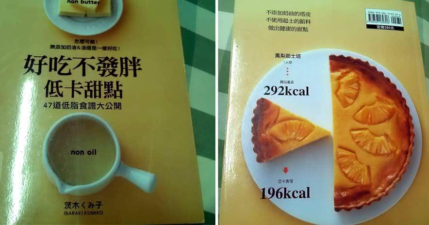 好吃不發胖低卡甜點1