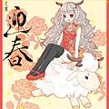 羊年賀-黃底