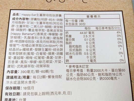 生薑酵母胜肽膠囊3.jpg