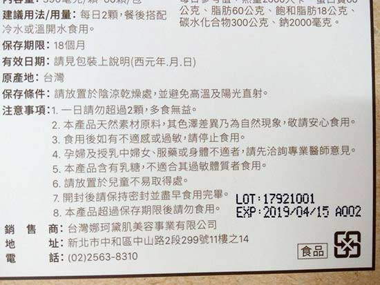 生薑酵母胜肽膠囊4.jpg