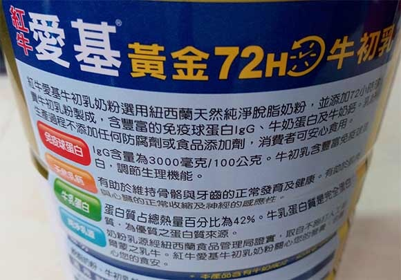 紅牛愛基牛初乳奶粉2.jpg