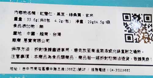 紅薏仁活力纖盈茶4.jpg