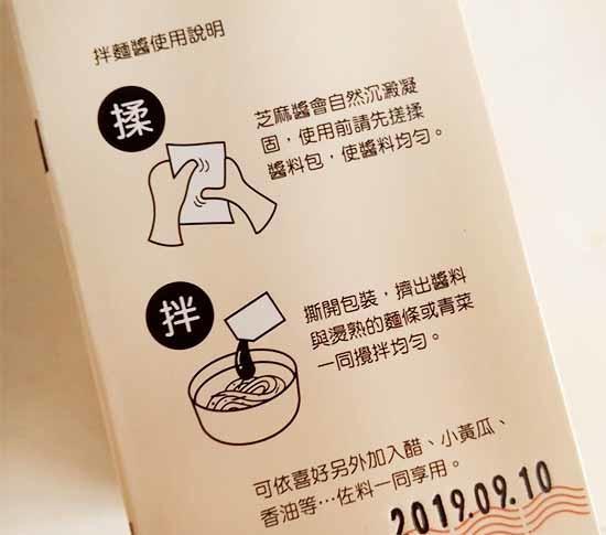 芝初拌麵6.jpg