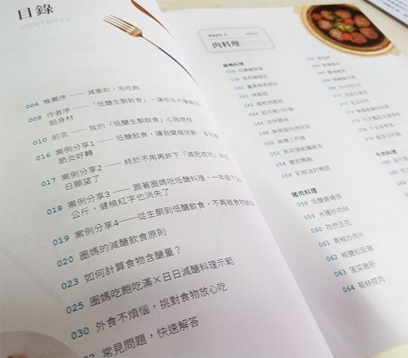 減糖料理2.jpg
