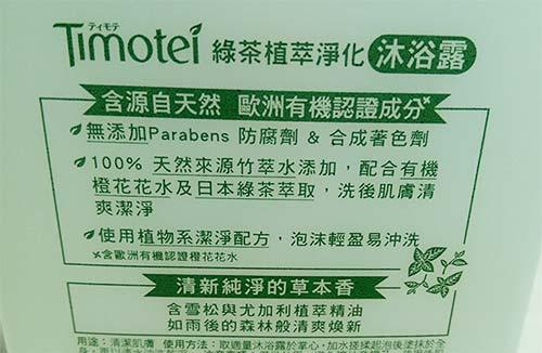 蒂沐蝶植萃沐浴露3.jpg