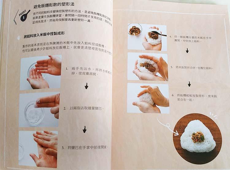 手捏飯糰4.jpg