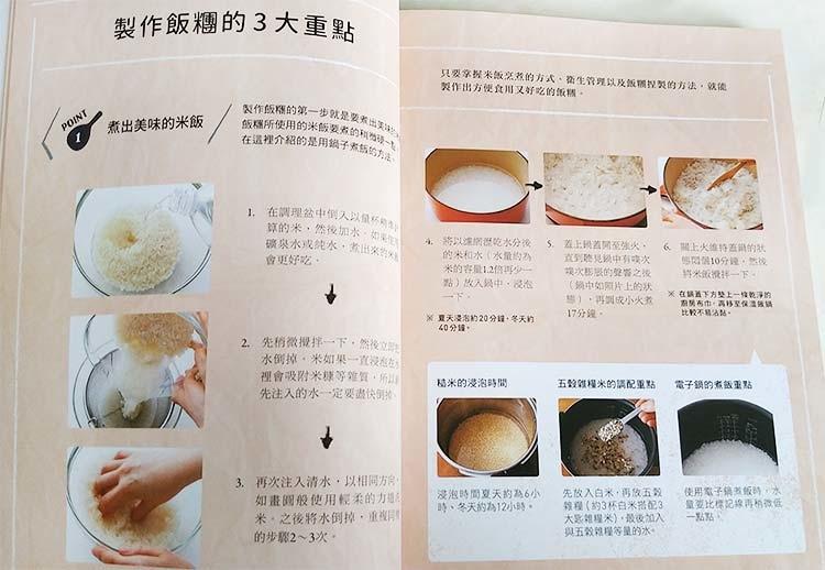 手捏飯糰3.jpg
