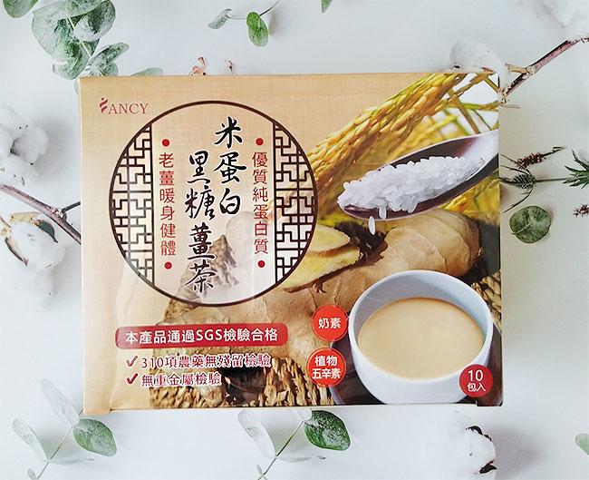 薑茶1.jpg