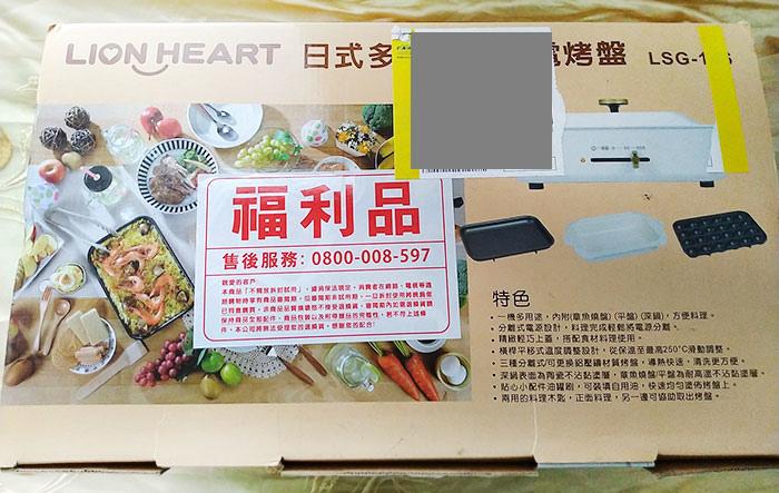 獅子心電烤盤1.jpg