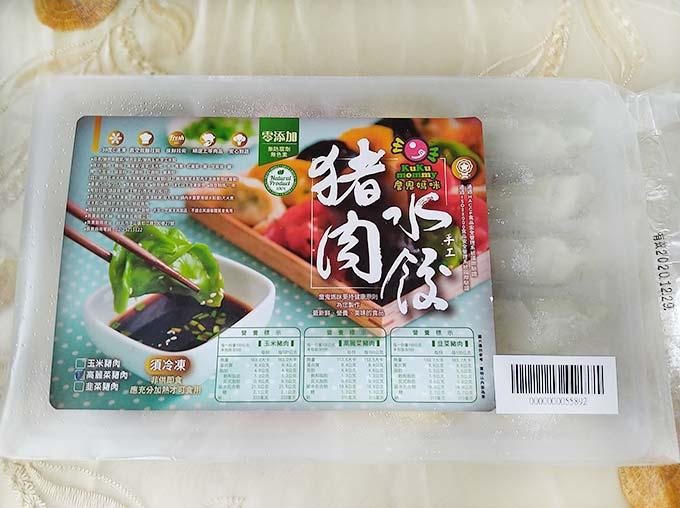 詹鬼媽咪水餃7.jpg