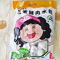 糖醋水餃0.jpg