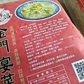 金門宴菜2.jpg