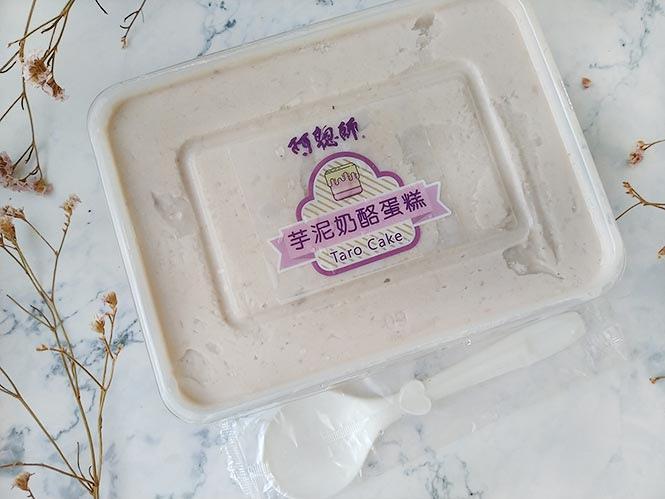 芋泥奶酪蛋糕4.jpg