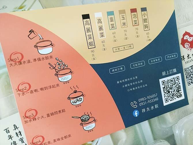 祥太水餃2.jpg