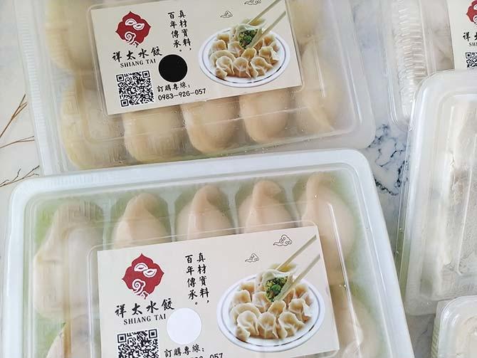祥太水餃3.jpg