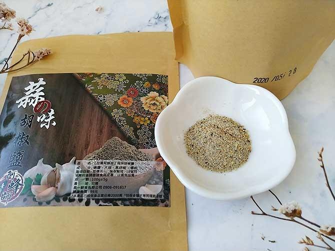 蒜味胡椒鹽4.jpg