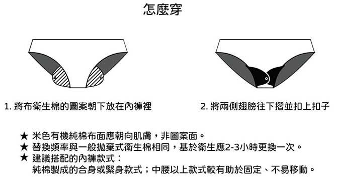 布衛生棉10.jpg
