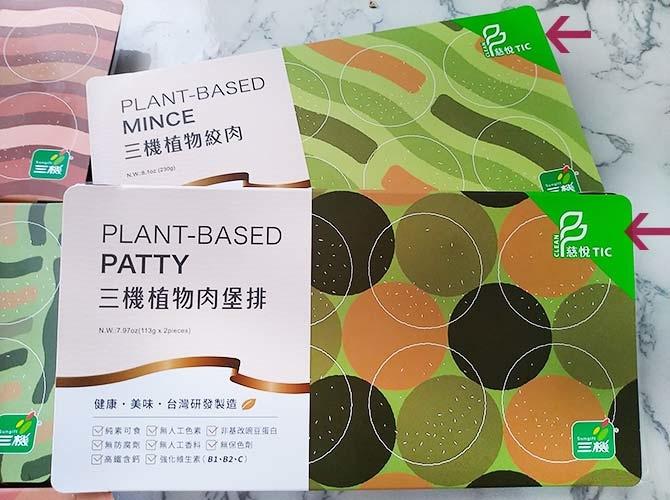 鈺統食品植物肉2.jpg