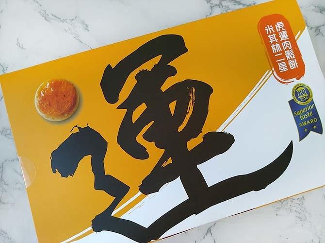 虎運肉鬆餅1.jpg