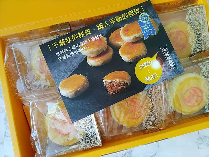 虎運肉鬆餅2.jpg