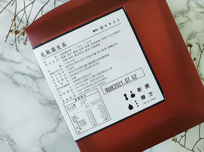 新譯漢方8.jpg