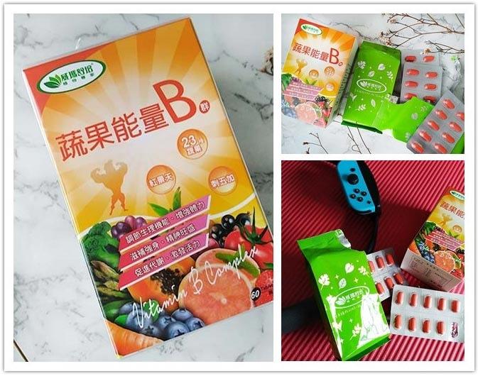 蔬果能量B群0.jpg