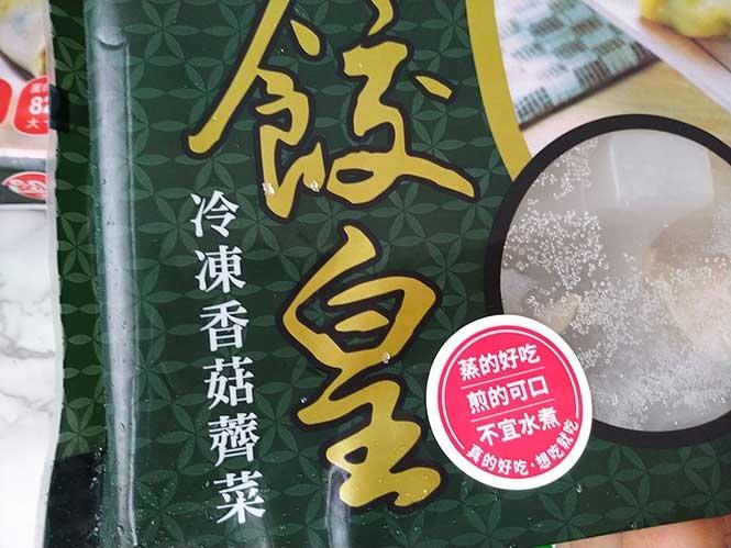 餃皇9.jpg