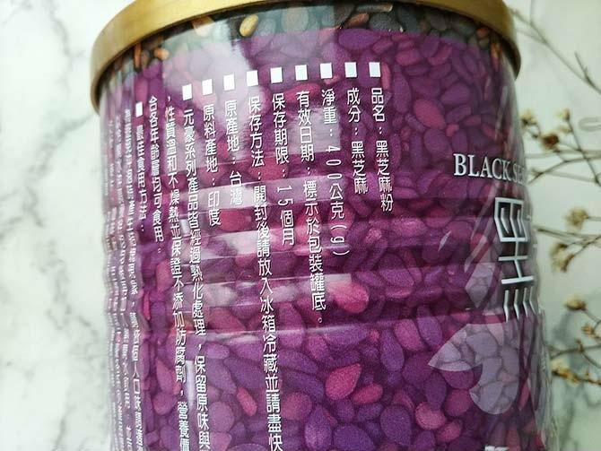 黑芝麻粉2.jpg