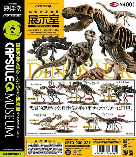 dinosaur_showroom_dp_fix.jpg