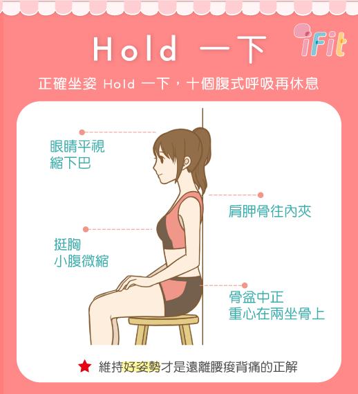 Hold-一下
