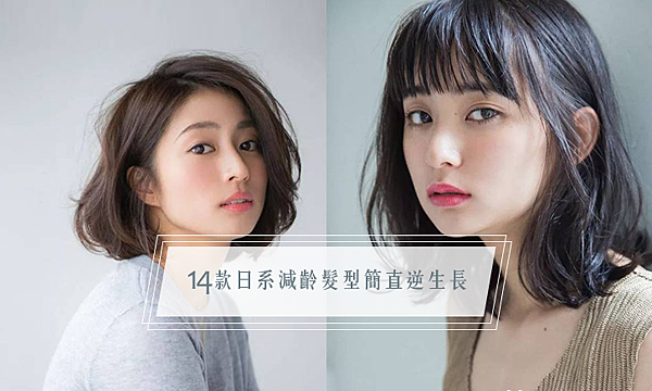 新年新氣象│14款日系減齡髮型,簡直逆生長