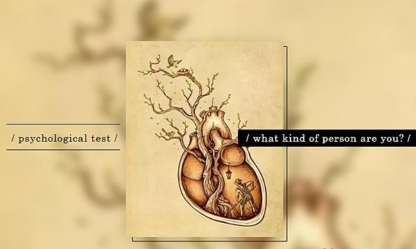 心理測驗│這一張圖你聯想到什麼?測你是哪一種人