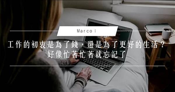 Marco:工作的初衷是為了錢,還是為了更好的生活?好像忙著忙著就忘記了
