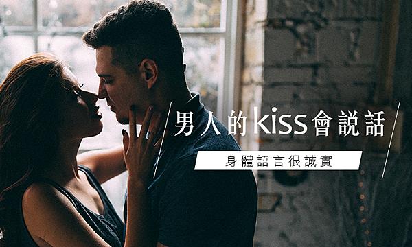身體語言很誠實│男人的kiss會說話