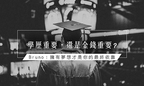 學歷重要,還是金錢重要?Bruno:擁有夢想才是你的最終依靠
