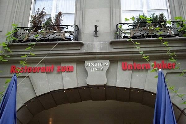 瑞士首都伯恩-愛茵斯坦故居