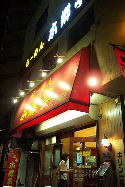 千種-拉麵店P.S