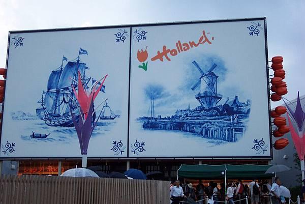 愛知博覽會-荷蘭館