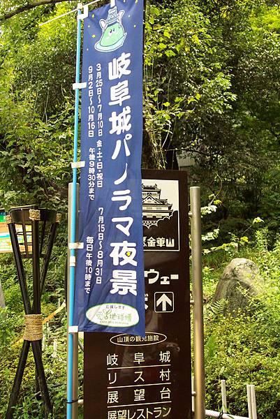 岐阜-岐阜公園