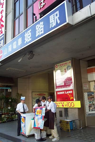 山陽電鐵姬路站
